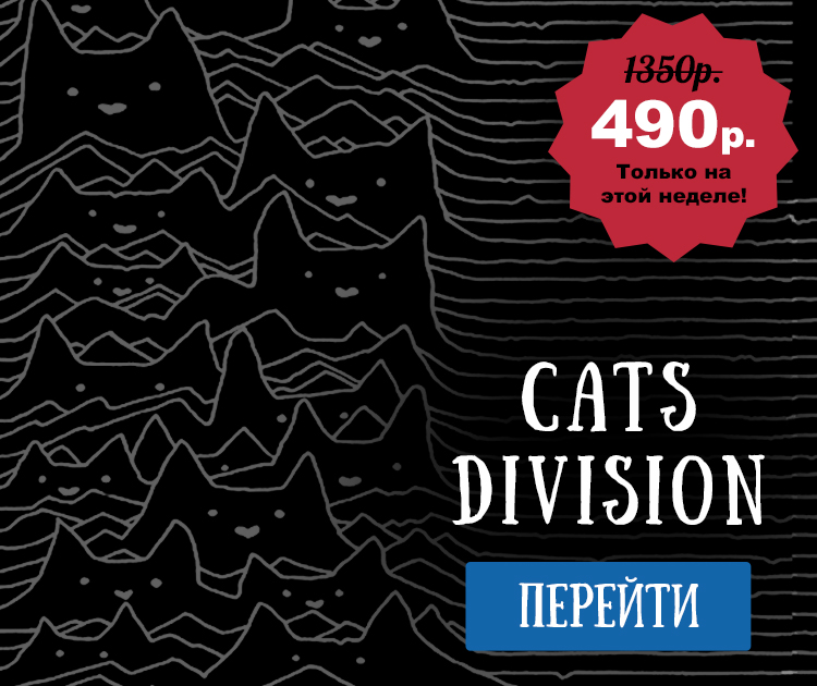 Cats Division