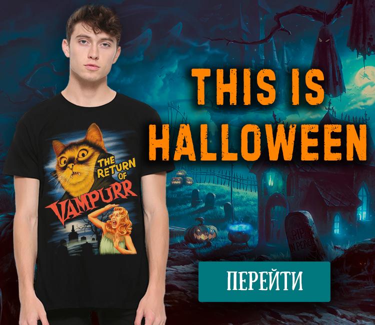Коллекция Halloween