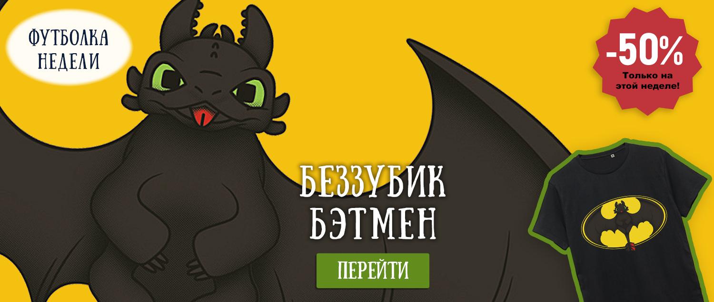 Беззубик - Бэтмен