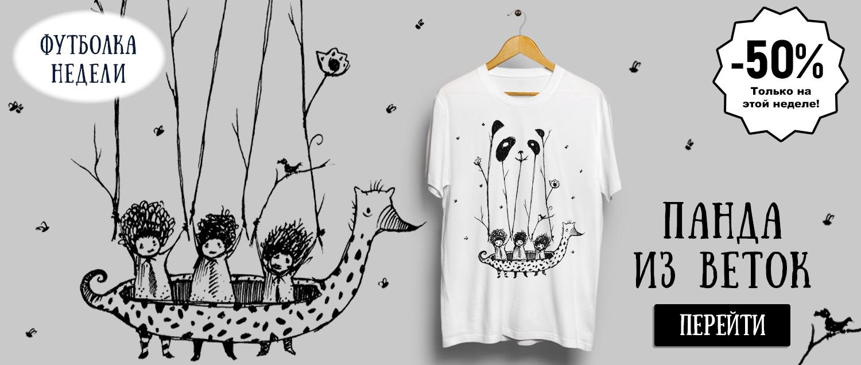 Панда из Веток