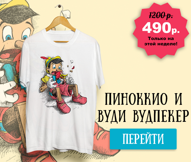Пиноккио и Вуди Вудпекер
