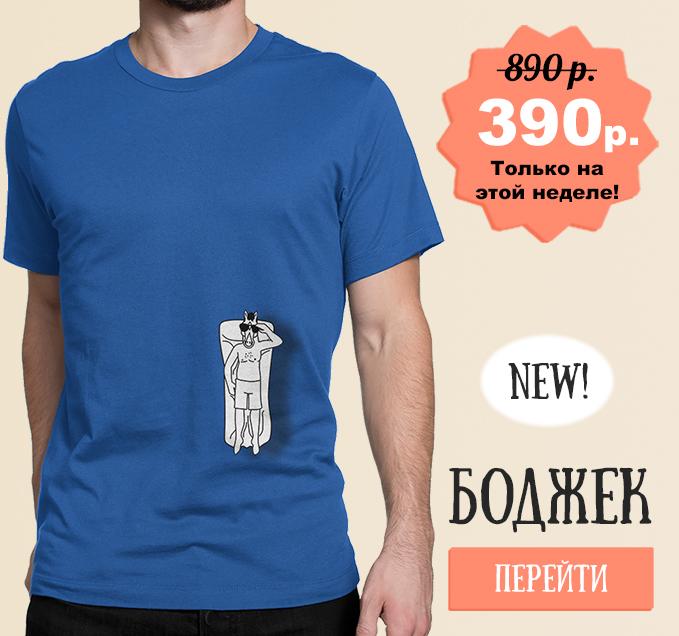 БоДжек