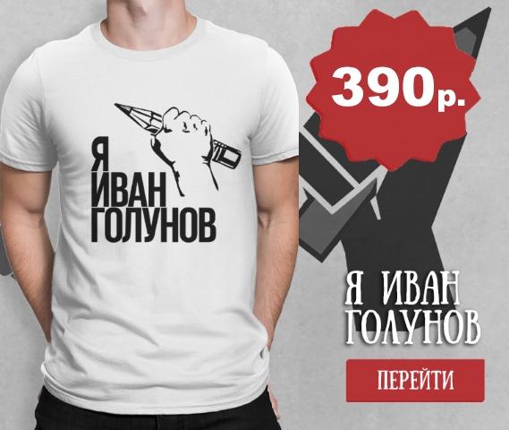 Я Иван Голунов