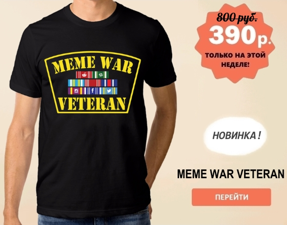 Meme War Veteran